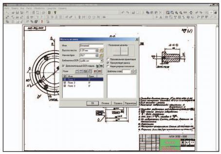 Рис. 1. Обучение штампу. При помощи соответствующих программных инструментов указано положение штампа, три поля (децимальный номер, название изделия, материал по ГОСТ), измерены высота текста и угол наклона, подключен дополни- тельный модуль OCR