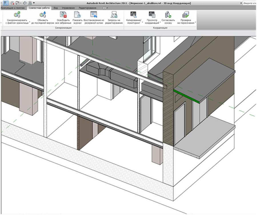 Рис. 10. Фрагмент координации разделов проекта в Revit Architecture с Revit MEP
