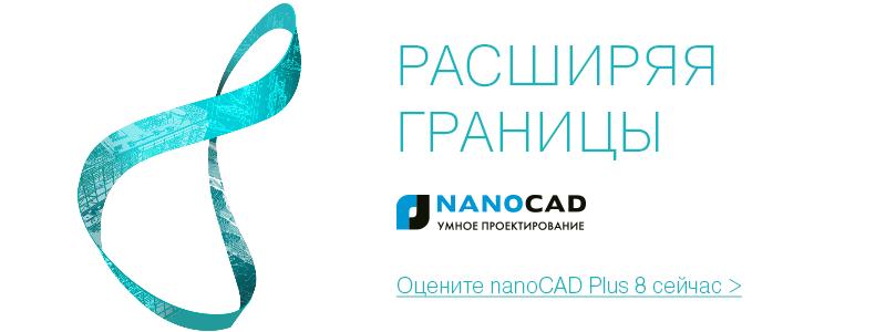 NanoCad 8