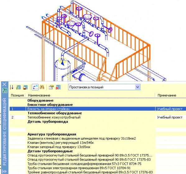 Model Studio CS Трубопроводы автоматически генерирует расчетную схему для программы расчета прочности СТАРТ