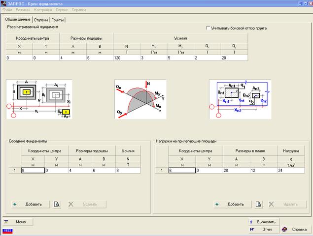 Крен фундамента - режим предназначен для определения крена прямоугольного в плане фундамента от.
