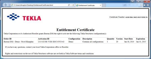 Активация лицензии Tekla | Бюро ESG